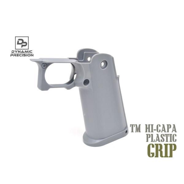 DYNAMIC PRECISION カスタム グリップ GRAY For Hi-CAPA ダイナミックプレシジョン グリップ HOPUP