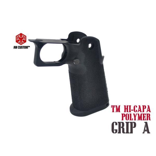 AW custom Hi-CAPA ポリマー...