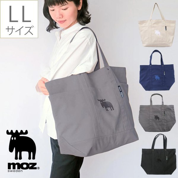 トートバッグ 帆布バッグ LLサイズ 北欧ブランド moz モズ スウェーデン FARG&FORM B4サイズ 大容量 大きい
