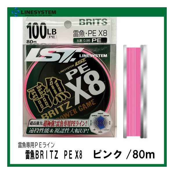 雷魚専用PEライン/雷魚BRITZ PE X8 ピンク80LB-100LB/80m