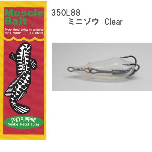 ハネダクラフト マッスルベイト 350L88 ミニゾウ Clear