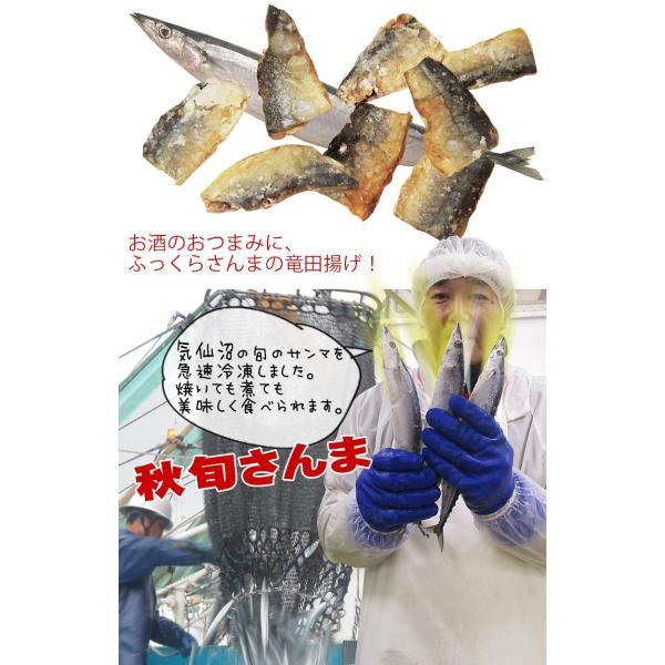 訳あり さんま 冷凍 【足利本店】 (10本(合計1.3キロ以上)) 気仙沼 三陸 秋刀魚 お取り寄せ|kesennuma-san|04