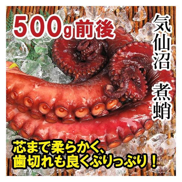 煮蛸 【小野敏商店】 (500g前後) 気仙沼 煮だこ たこ足 やわらか 無添加|kesennuma-san