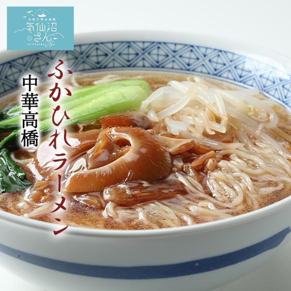 ふかひれラーメン 【中華高橋】 (2食) 気仙沼 サメ コラーゲン ギフト レシピ 作り方|kesennuma-san