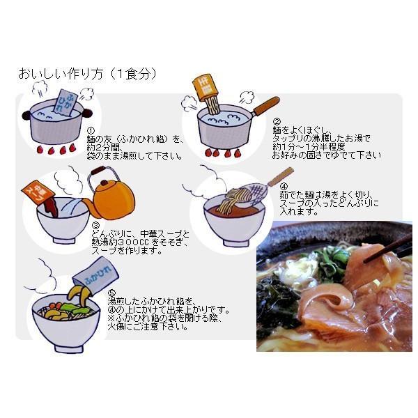 ふかひれラーメン 【中華高橋】 (2食) 気仙沼 サメ コラーゲン ギフト レシピ 作り方|kesennuma-san|05