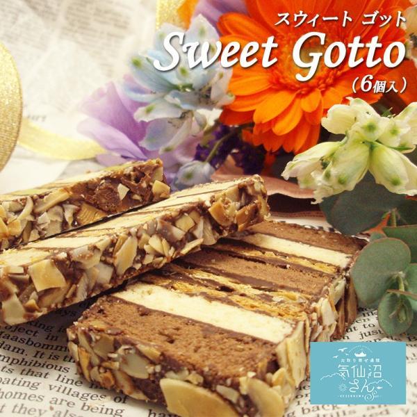 ホワイトデー お菓子 スウィートゴット (Sweet Gotto) (6個入) パルポー スイーツ 洋菓子 ギフト プレゼント 贈り物 スイートゴット バレンタイン|kesennuma-san