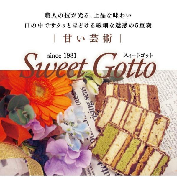 ホワイトデー お菓子 スウィートゴット (Sweet Gotto) (6個入) パルポー スイーツ 洋菓子 ギフト プレゼント 贈り物 スイートゴット バレンタイン|kesennuma-san|02