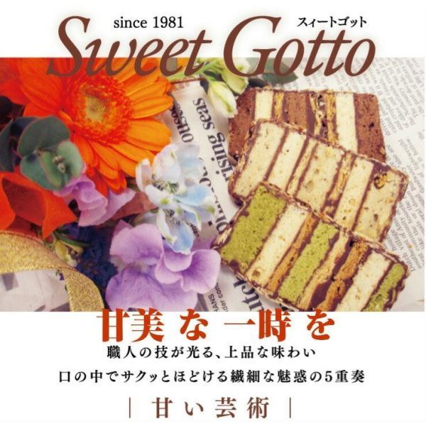 ホワイトデー お菓子 スウィートゴット (Sweet Gotto) (6個入) パルポー スイーツ 洋菓子 ギフト プレゼント 贈り物 スイートゴット バレンタイン|kesennuma-san|07