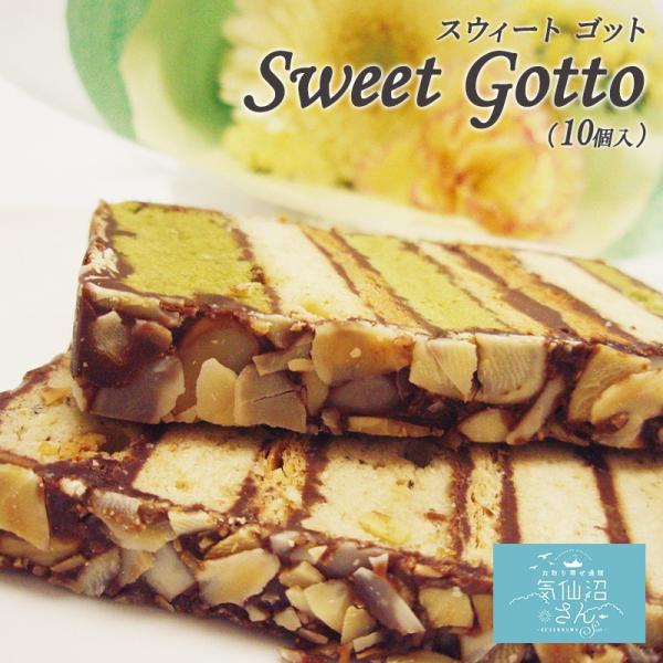 お取り寄せスイーツ母の日ギフトSweetGotto10個パルポースウィートゴットスイートゴットお菓子プレゼント手土産内祝い贈り物
