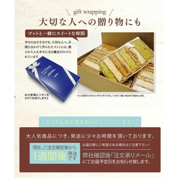 Sweet Gotto (スウィートゴット) 【パルポー】 (10個入) 気仙沼 お取り寄せスイーツ ギフト プレゼント kesennuma-san 06