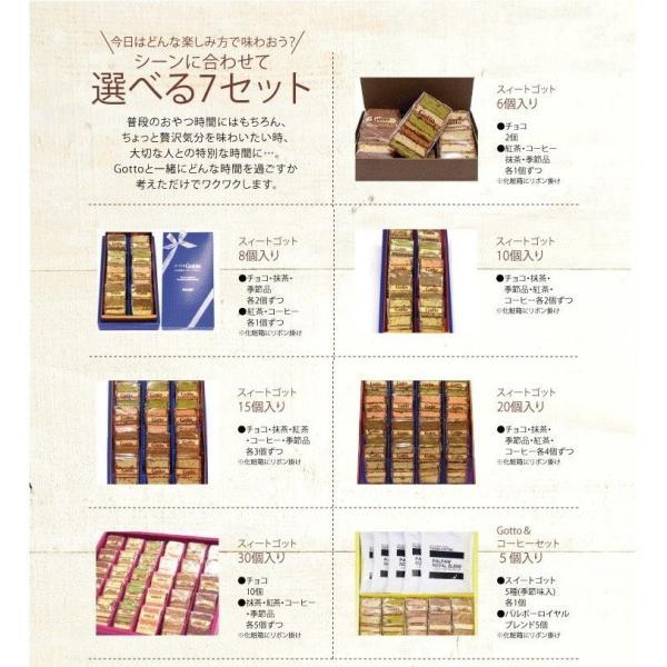 Sweet Gotto (スウィートゴット) 【パルポー】 (10個入) 気仙沼 お取り寄せスイーツ ギフト プレゼント kesennuma-san 07