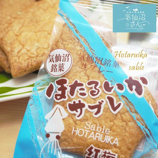 ほたるいか サブレ 【紅梅】 (18袋入) 気仙沼 焼菓子 お取り寄せ|kesennuma-san