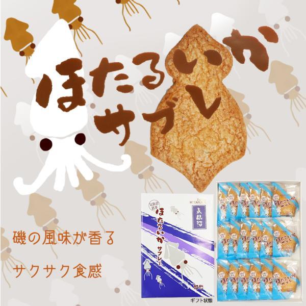 ほたるいか サブレ 【紅梅】 (18袋入) 気仙沼 焼菓子 お取り寄せ|kesennuma-san|03