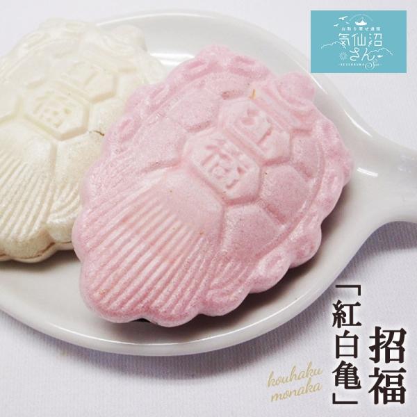 最中 招福「紅白亀」 (2個入) 紅梅 気仙沼 お菓子 和菓子 ごま餡 白餡 縁起物 お祝い ギフト プレゼント 敬老の日