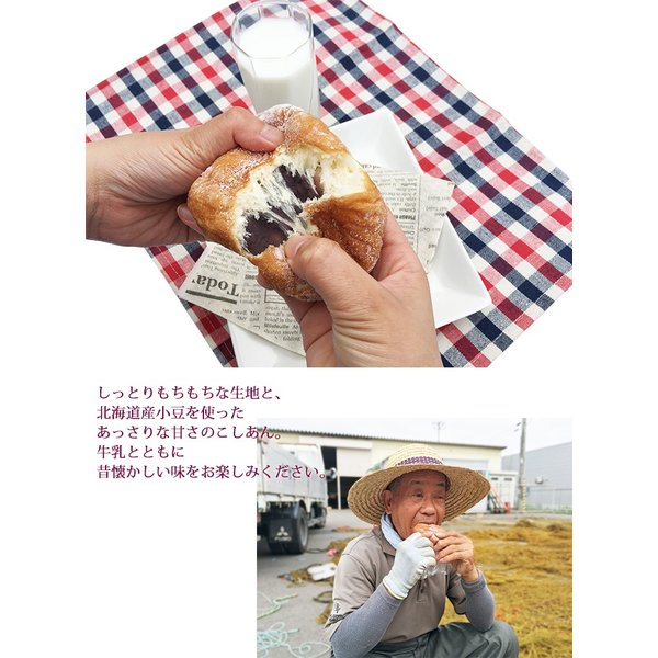 あげぱん (冷凍) (3個入) 紅梅 気仙沼 揚げパン あんぱん こしあん 地元で大人気!|kesennuma-san|04