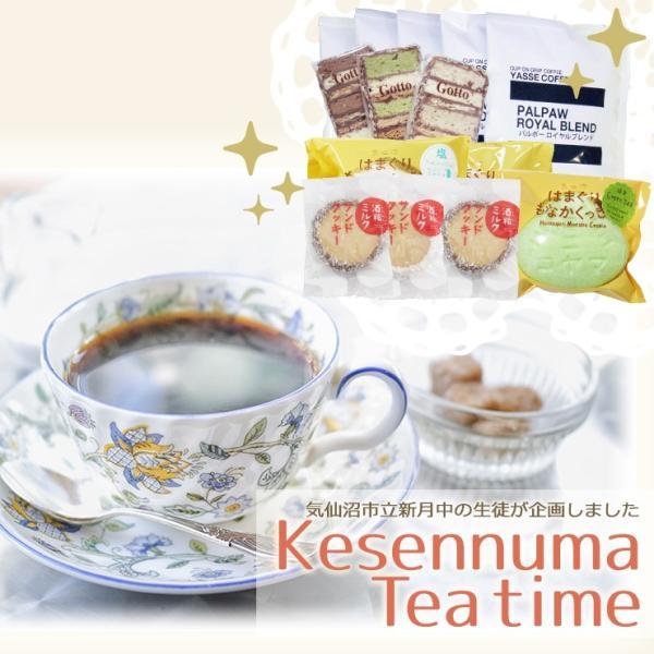 新月中学校企画「Kesennnuma Tea Time」セット 【気仙沼さん】 (4種入) 東北 お取り寄せギフト コーヒー Gotto はまぐりもなかくっきー お菓子|kesennuma-san|02