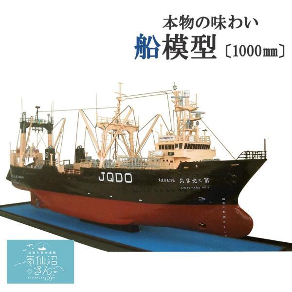 船模型 12種類から選ぶ本物の味わい 送料無料 (1000ミリメートル) 船工房やまもと 職人技 模型 記念品 ギフト kesennuma-san