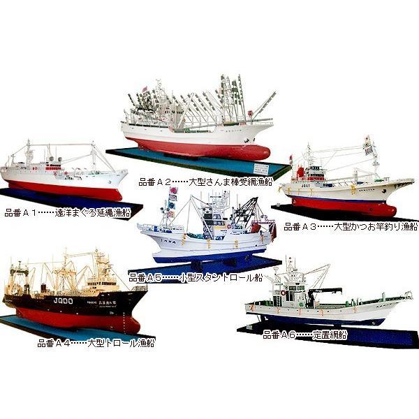 船模型 12種類から選ぶ本物の味わい 送料無料 (1000ミリメートル) 船工房やまもと 職人技 模型 記念品 ギフト kesennuma-san 02