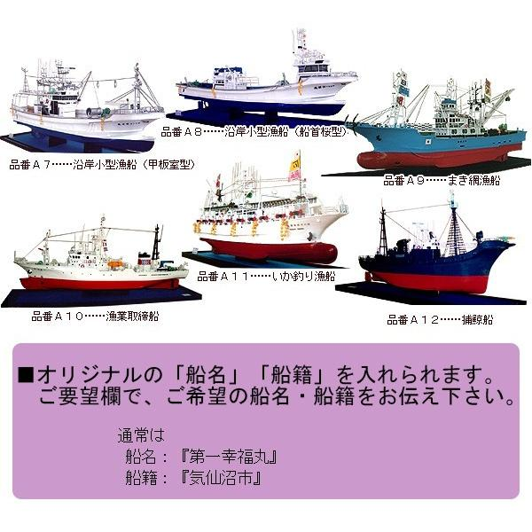 船模型 12種類から選ぶ本物の味わい 送料無料 (1000ミリメートル) 船工房やまもと 職人技 模型 記念品 ギフト kesennuma-san 03