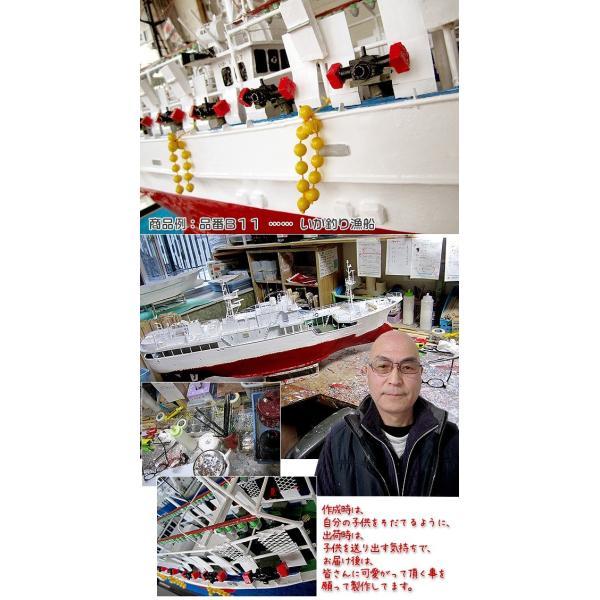 船模型 12種類から選ぶ本物の味わい 送料無料 (1000ミリメートル) 船工房やまもと 職人技 模型 記念品 ギフト kesennuma-san 04