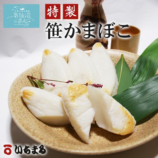 特製 笹かまぼこ (20枚入) いちまる 気仙沼 蒲鉾 ギフト お取り寄せ|kesennuma-san