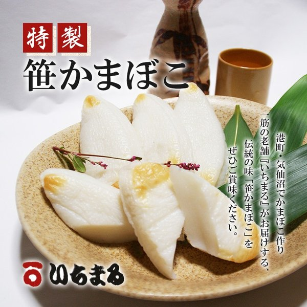 特製 笹かまぼこ (20枚入) いちまる 気仙沼 蒲鉾 ギフト お取り寄せ|kesennuma-san|02