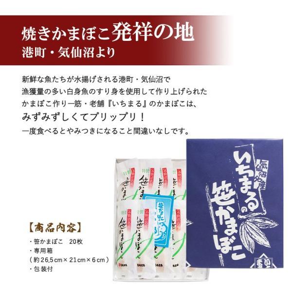 特製 笹かまぼこ (20枚入) いちまる 気仙沼 蒲鉾 ギフト お取り寄せ|kesennuma-san|03