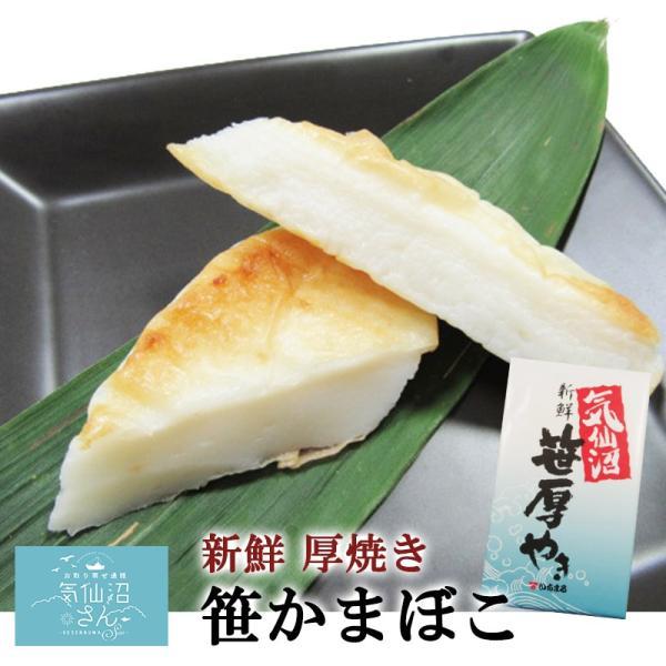 気仙沼 新鮮 厚焼き 笹かまぼこ (20枚入) いちまる 蒲鉾 ギフト お取り寄せ|kesennuma-san
