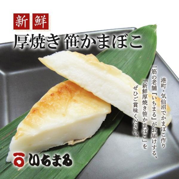 気仙沼 新鮮 厚焼き 笹かまぼこ (20枚入) いちまる 蒲鉾 ギフト お取り寄せ|kesennuma-san|02
