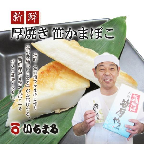 気仙沼 新鮮 厚焼き 笹かまぼこ (20枚入) いちまる 蒲鉾 ギフト お取り寄せ|kesennuma-san|05