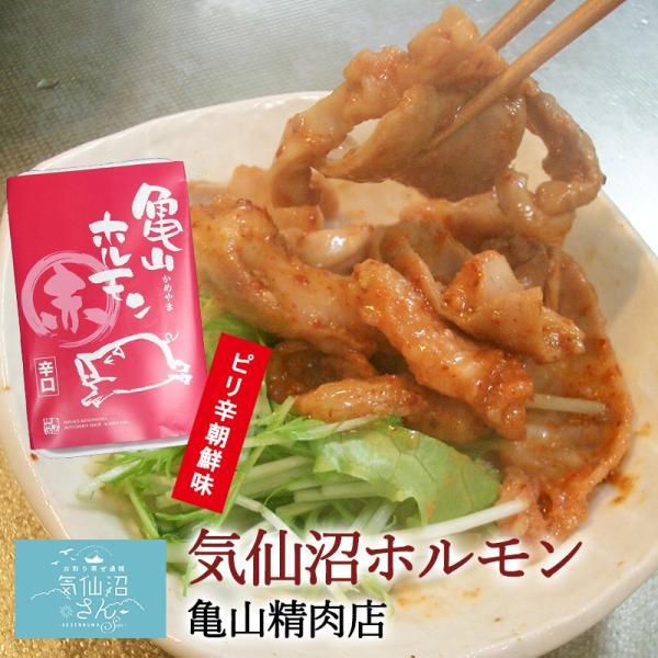 気仙沼ホルモン ピリ辛朝鮮味 【亀山】 (1kg) 豚ホルモン 赤 白 モツ 焼き肉 鍋 レシピ 作り方 お取り寄せ|kesennuma-san