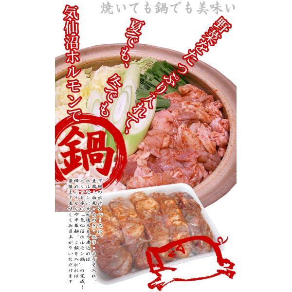 気仙沼ホルモン ピリ辛朝鮮味 【亀山】 (1kg) 豚ホルモン 赤 白 モツ 焼き肉 鍋 レシピ 作り方 お取り寄せ|kesennuma-san|06