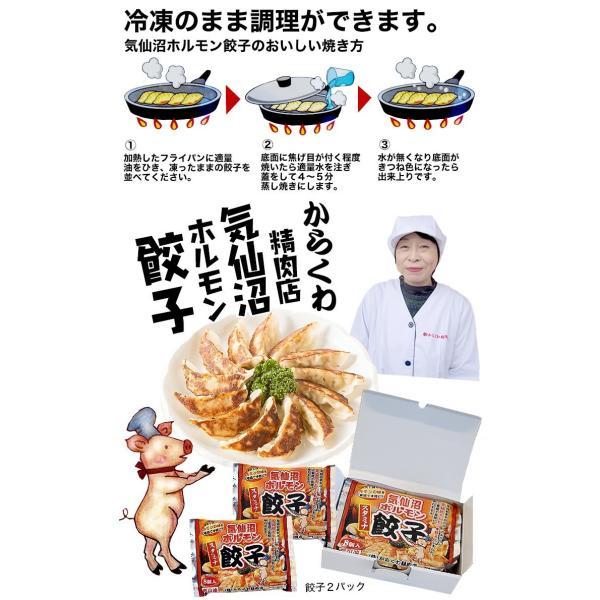 気仙沼ホルモン餃子 【からくわ】 (8個×2パック) 豚ホルモン 赤 白 モツ 焼き肉 鍋 レシピ 作り方 お取り寄せ|kesennuma-san|04