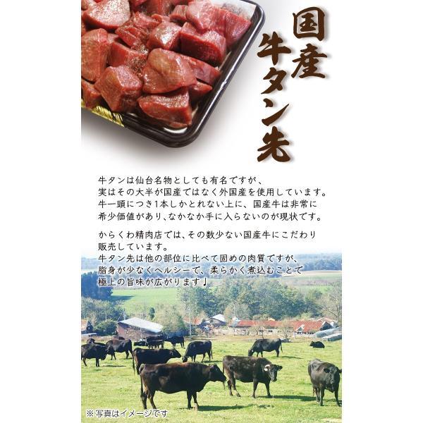 国産牛タン先(牛脂付き) 【からくわ精肉店】 (約400g) 国産牛 牛タン タン先 希少部位|kesennuma-san|02