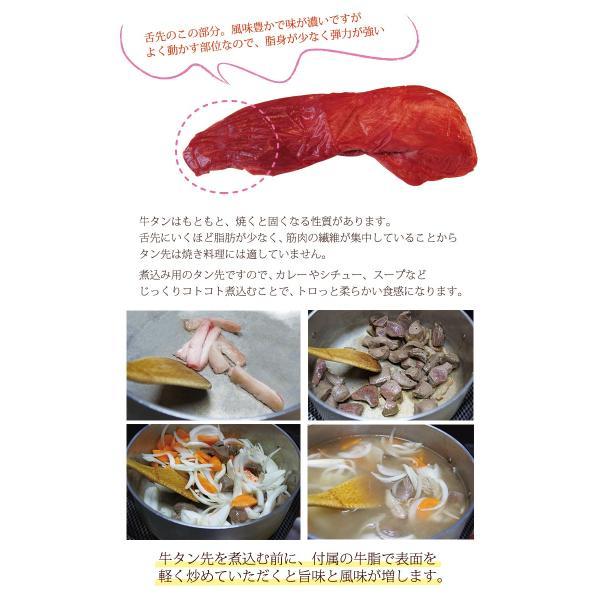国産牛タン先(牛脂付き) 【からくわ精肉店】 (約400g) 国産牛 牛タン タン先 希少部位|kesennuma-san|03