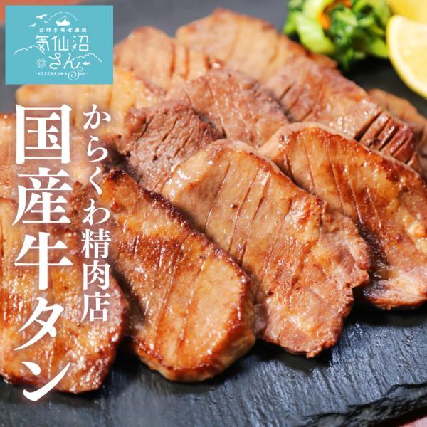 希少 国産 牛タン 厚切り 300g お取り寄せグルメ \実はほとんどの牛タンは外国産/ 和牛 牛たん 焼き肉 お中元