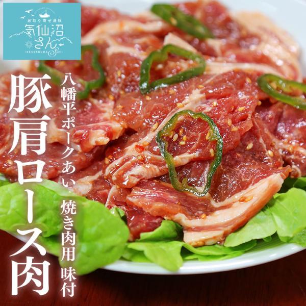 八幡平ポークあい 豚肩ロース肉 焼き肉用 味付 (400g) からくわ精肉店 気仙沼 豚肉 お取り寄せ グルメ 焼き肉 お歳暮