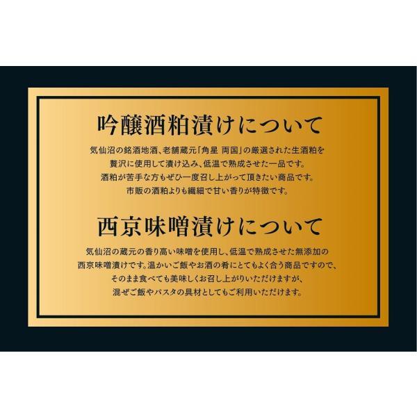 たこ 紅白つつみ 【カネモト畠山】 (400g(100g×4パック)) 気仙沼 蛸 タコ 吟醸酒粕漬 西京味噌漬|kesennuma-san|05