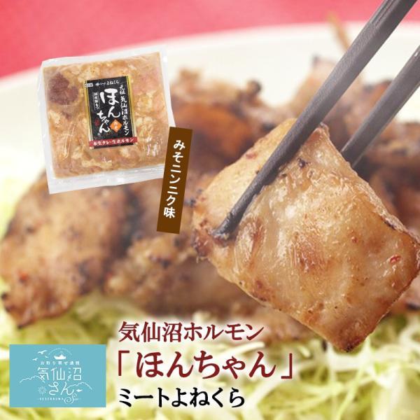 ホルモン 気仙沼ホルモン みそにんにく味 ほんちゃん (1kg) ミートよねくら 豚ホルモン 赤 白 モツ 焼き肉 鍋 レシピ 作り方 お取り寄せ