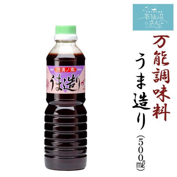 うま造り 【平野本店】 (500ml) 気仙沼の万能調味料 浅漬けの素|kesennuma-san