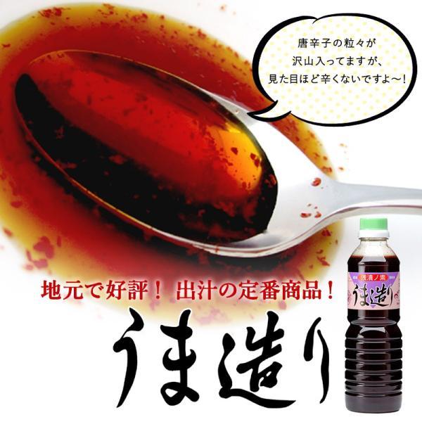 うま造り 【平野本店】 (500ml) 気仙沼の万能調味料 浅漬けの素|kesennuma-san|02