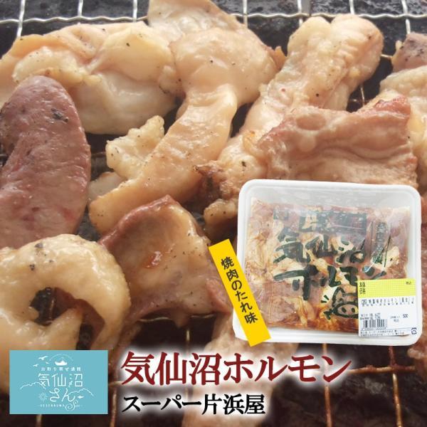 気仙沼ホルモン 焼肉のたれ味(醤油) 【片浜屋】 (1kg) 豚ホルモン 赤 白 モツ 焼き肉 鍋 レシピ 作り方 お取り寄せ|kesennuma-san