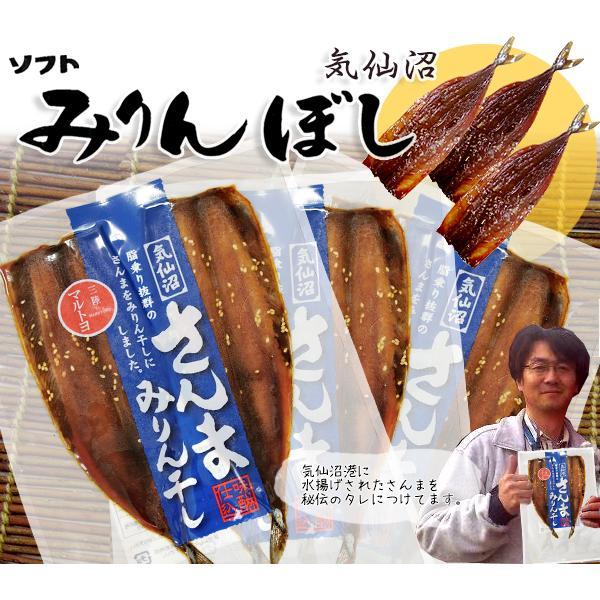 さんま みりんぼし (3枚入×3袋) マルトヨ食品 気仙沼 三陸 秋刀魚 お取り寄せ kesennuma-san 02