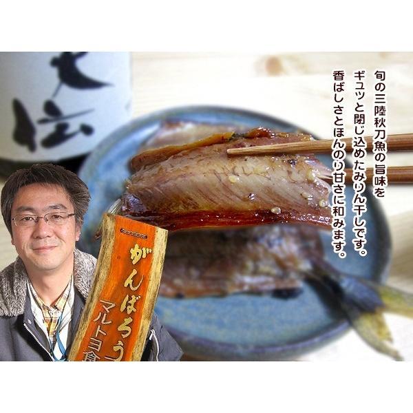 さんま みりんぼし (3枚入×3袋) マルトヨ食品 気仙沼 三陸 秋刀魚 お取り寄せ kesennuma-san 04