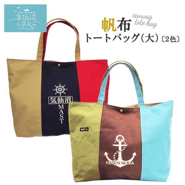 帆布 トートバッグ(大) 【MAST HANP】 (【色】青/赤) 帆布 気仙沼 ファッション ギフト|kesennuma-san