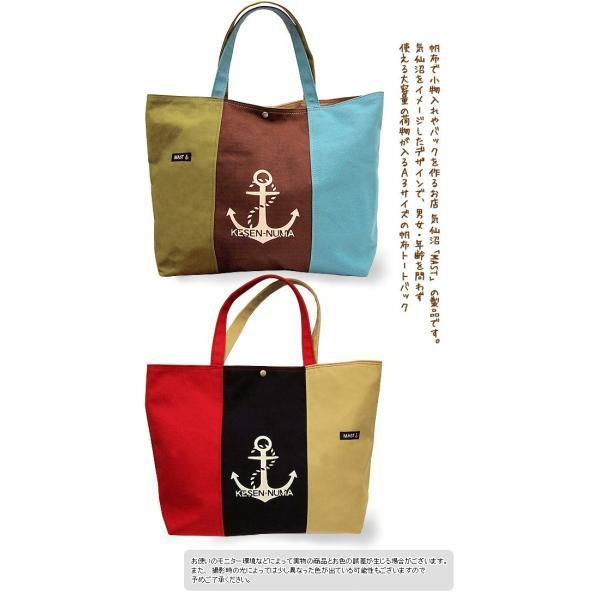 帆布 トートバッグ(大) 【MAST HANP】 (【色】青/赤) 帆布 気仙沼 ファッション ギフト|kesennuma-san|02