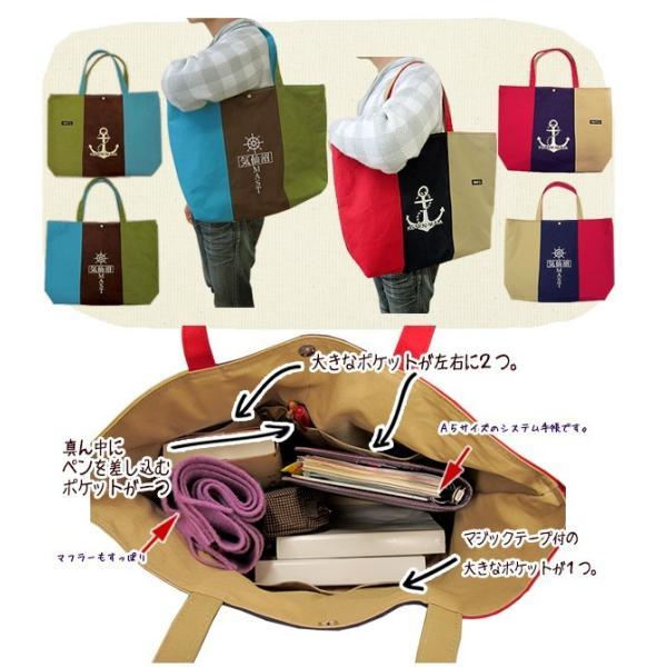 帆布 トートバッグ(大) 【MAST HANP】 (【色】青/赤) 帆布 気仙沼 ファッション ギフト|kesennuma-san|03