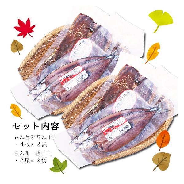 さんま一夜干し・みりん干しセット【かねたけ畠山】(2種×2袋ずつ) 気仙沼 さんま お惣菜|kesennuma-san|02