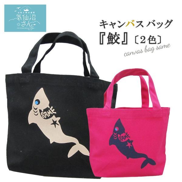帆布 キャンバスバッグ『鮫』 【YAMAUCHI】 (【色】ブラック/ピンク ※ポスト投函) 気仙沼 帆布 ファッション オリジナルデザイン ギフト