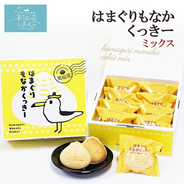 はまぐりもなかくっきー ミックス 【コヤマ菓子店】 (8袋入り) 気仙沼 もなか クッキー お祝い ギフト プレゼント お茶うけ